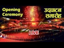 Embedded thumbnail for १३ औं दक्षिण एशियाली खेलकुद (SAG) -२०७६ उद्घाटन समारोह