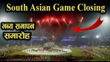 Embedded thumbnail for १३ औं दक्षिण एशियाली खेलकुद (SAG) २०७६ को समापन समारोह